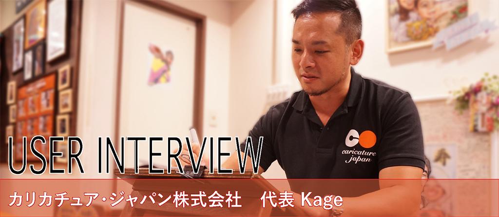 カリカチュアジャパン Kage